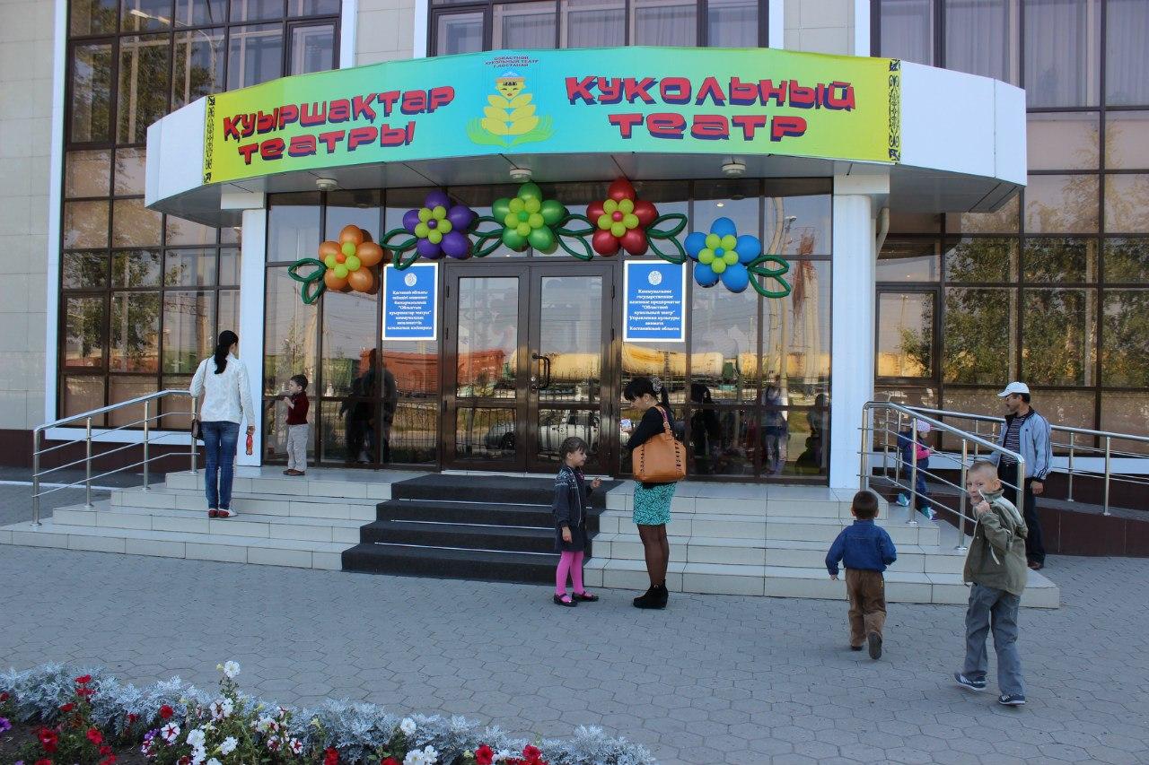 Афиша костанай кукольный театр театр драма саратов купить билеты